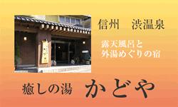 信州 渋温泉 癒しの湯 かどや