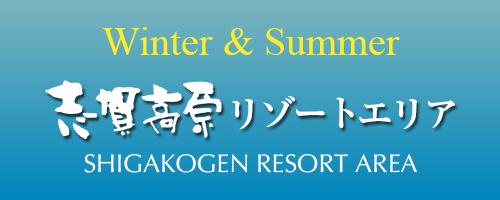 志賀高原リゾート開発